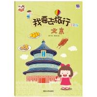 我要去旅行(涂色版):北京