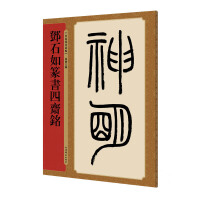 邓石如篆书四斋铭(名家篆书丛帖)