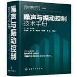 噪声与振动控制技术手册