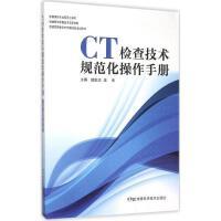 CT检查技术规范化操作手册 胡鹏志,陈伟 主编