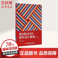 Arduino程序设计基础(第2版) 北京航空航天大学出版社
