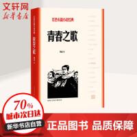 青春之歌 人民文学出版社