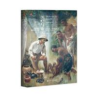 启微・医疗与帝国:从全球史看现代医学的诞生(精装) 9787520151467