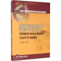 新编国际贸易理论与实务 西南财经大学出版社
