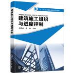 建筑施工组织与进度控制(肖凯成)
