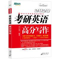 新东方 (2020)考研英语高分写作