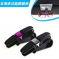 车载眼镜夹多功能汽车眼睛架车内遮阳板眼镜盒卡片夹汽车装饰用品