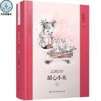 甜心小米・上 殷健灵儿童文学精装典藏文集