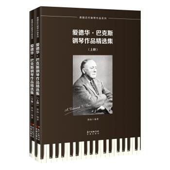 爱德华 巴克斯钢琴作品精选集 9787536087668