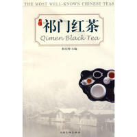 【二手旧书九成新】祁门红茶程启坤上海文化出版社9787807401384