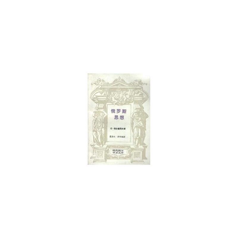 【二手旧书8成新】俄罗斯思想 尼﹒别尔嘉耶夫 三联书店 9787108007230 实拍图为准,套装默认单本,咨询客服寻书!