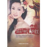 2012段红山西个人演唱会―琪花万树满枝红