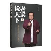 【正版】老梁说天下5:聚焦民生百态,坚守人文情怀
