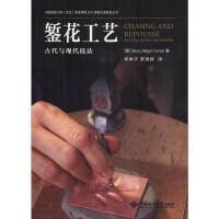 錾花工艺 古代与现代工艺技法 中国地质大学出版社