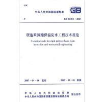 【建筑材料】GB50404-2007 硬泡聚氨酯保温防水工程技术规范