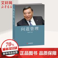 问道管理 中国物资出版社