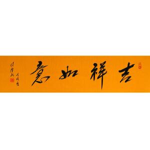 道教协会会长 任法融(吉祥如意)ZH184