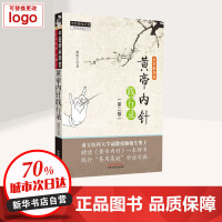 黄帝内针践行录 全彩配图版(第2版) 中国中医药出版社