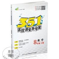 2020版 351高效课堂导学案8年级下册数学人教版 初二八年级下学期数学同步练习册