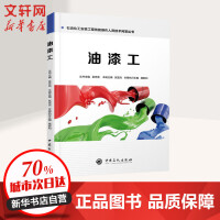 油漆工 中国石化出版社