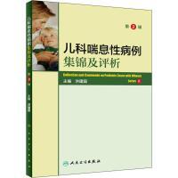 儿科喘息性病例集锦及评析 第2辑 人民卫生出版社