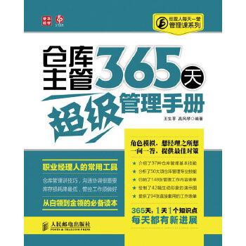 仓库主管365天超级管理手册(pdf+txt+epub+azw3+mobi电子书在线阅读下载)
