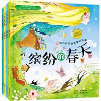 缤纷四季:幼儿科学启蒙童话绘本第一辑(套装4册)