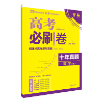 理想树2019新版 高考必刷卷十年真题理科数学2009-2018真题卷 67高考复习辅导用书