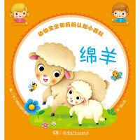 动物宝宝和妈妈认知小百科:绵羊