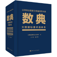 数典:大数据标准术语体系