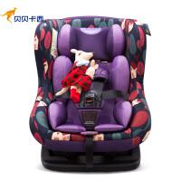 汽车儿童座椅0-4岁 婴儿车载座椅 双向安装 3C认证 LB-363