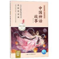 中国神话故事(4年级适读名师导读版)/快乐读书吧同步阅读书系 上海人民美术出版社