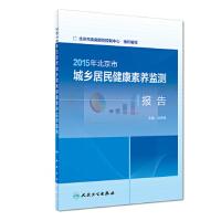 2015年北京市城乡居民健康素养监测报告