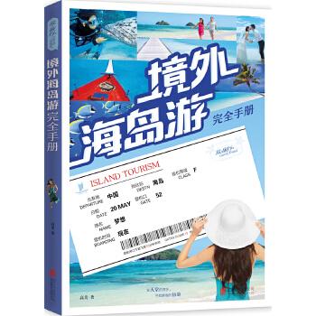 境外海岛游完全手册 促销装 舌尖上的中国,舌尖上的美味,走遍东方美景,品遍中国美味,你会更加热爱这个美丽独特的中国。