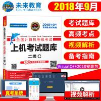 未来教育2018年9月全国计算机等级上机考试题库二级C语言程序设计基础教程教材书国二2级国二级真题试卷国家二级c语言