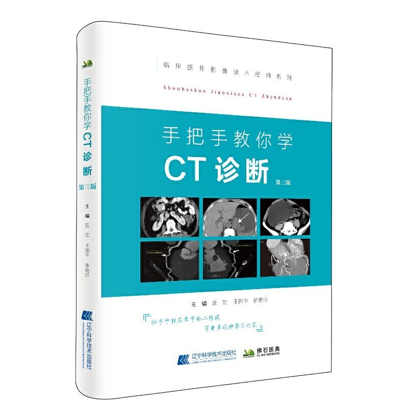 手把手教你学--CT诊断(第三版) 临床医师影像读片经典系列