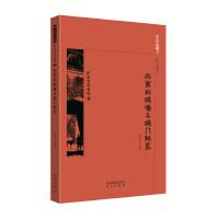 京华通览 北京的城墙与城门纵览