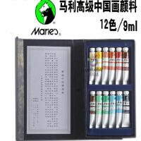 马利牌 中国画颜料12色9ml装 美术颜料