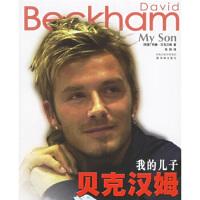 【95成新正版二手书旧书】我的儿子贝克汉姆 [英] 特德・贝克汉姆(Beckham T.),张莉