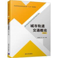 城市轨道交通概论(第2版) 清华大学出版社