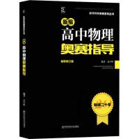 新编高中物理奥赛指导(*修订版) 南京师范大学出版社