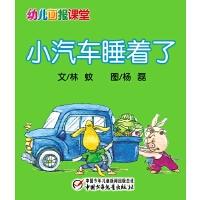 幼儿画报课堂电子书�q小汽车睡着了(多媒体电子书)