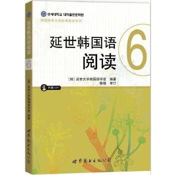 延世韩国语阅读6 韩国延世大学韩国语学堂经典阅读教材(含MP3一张)