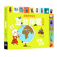 法国好奇宝宝互动探索小百科:环游世界