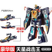 巨神战击队2玩具套装豪华版太阳星球天星战击王战机队变形机器人 豪华版天星战击王