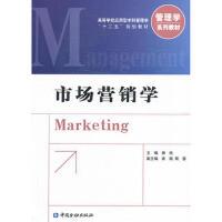 市场营销学 柳欣 9787504967244