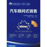 汽车顾问式销售 配实训工单 机械工业出版社