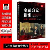201 庭前会议指引 法理 规则与案例 第二版 徐昕 肖之娥 法律出版社 9787519754648