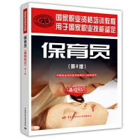 保育员(第二版)(基础知识)―国家职业资格培训教程