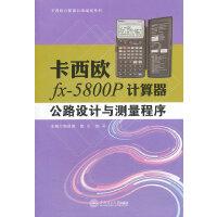 卡西欧fx-5800P计算器公路设计与测量程序(卡西欧计算器公路编程系列)